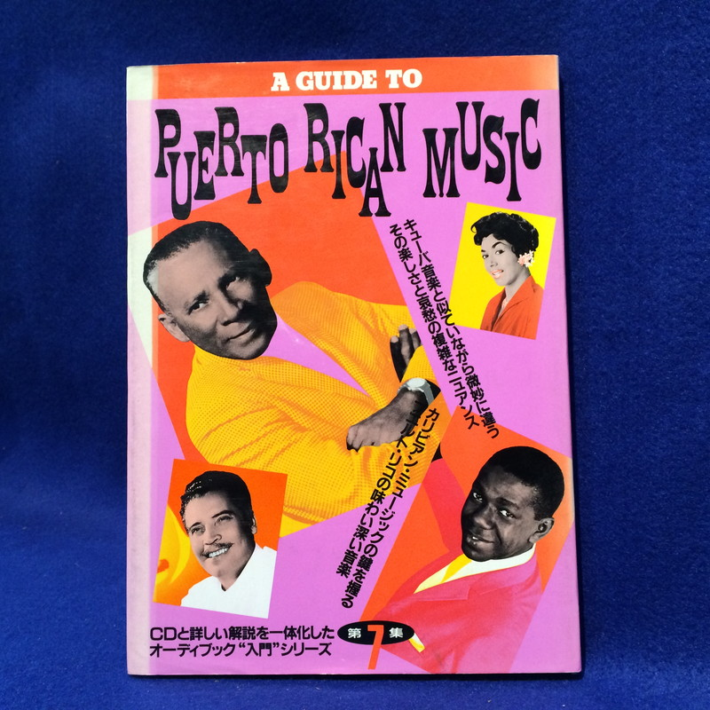 A GUIDE TO PUERTO RICAN MUSIC 第7集