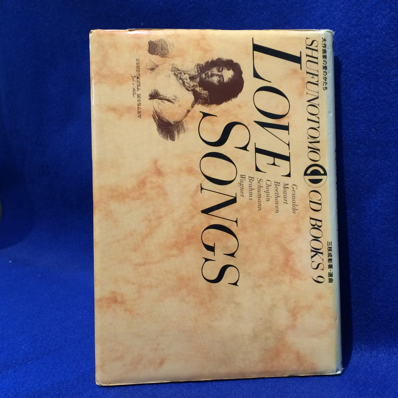 LOVE SONGS SHUFUNOTOMO CD BOOKS 9