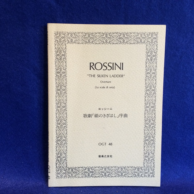 "ROSSINI ""THE SILKEN LADDER"" Overture (La scala di seta) (OGT 48)"