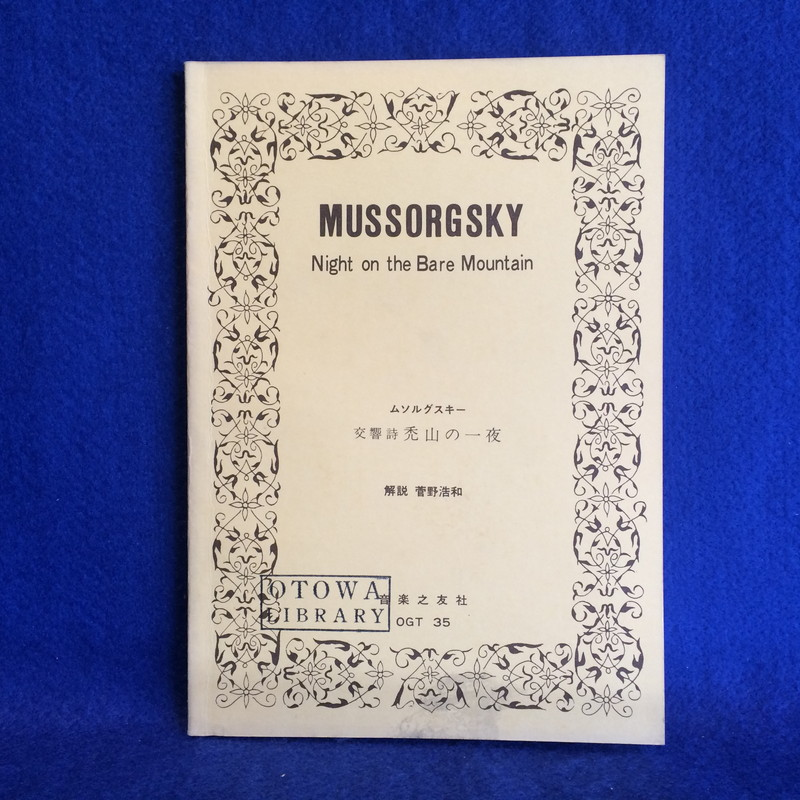 MUSSORGSKY Night on the Bare Mountain (OGT 35)