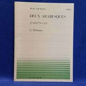 MUSIC FOR PIANO NO.197 DEUX ARABESQUES C.Debussy