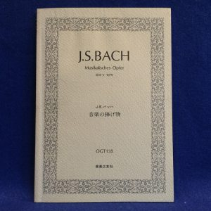 BACH Musikalisches Opfer BWV 1079