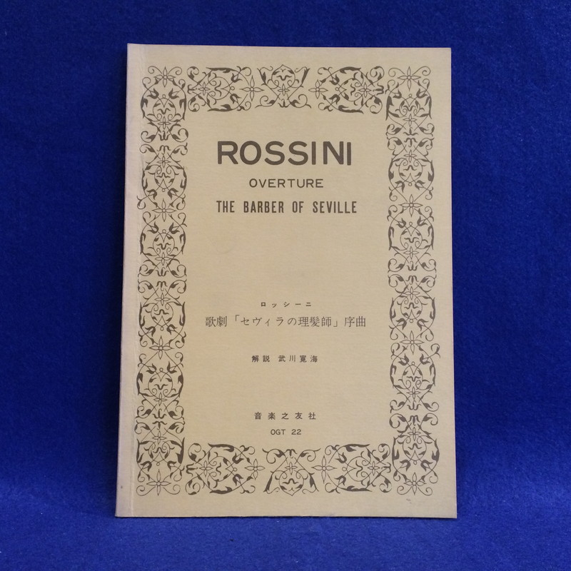 ROSSINI OVERTURE THE BARBER OF SEVILLE