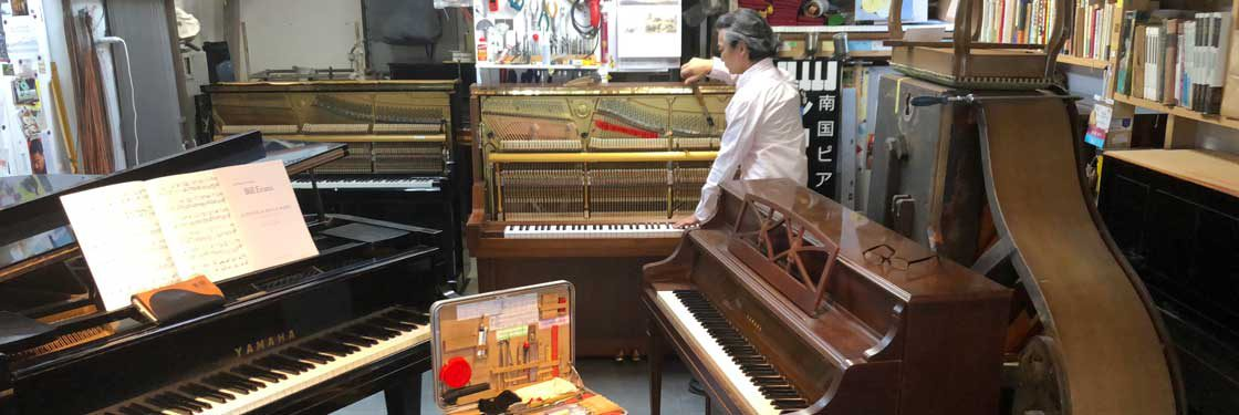 ピアノの調律にお伺いします。沖縄本島全般と、離島もお伺いします。
